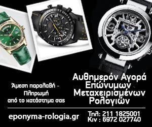 Επώνυμα ρολόγια